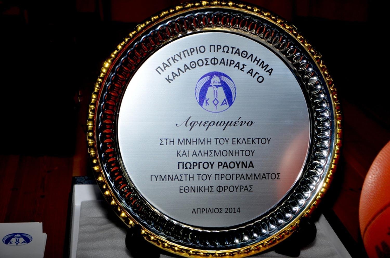 pagkyprio-pretathlima-kalathosfairas-ago-14042014_01